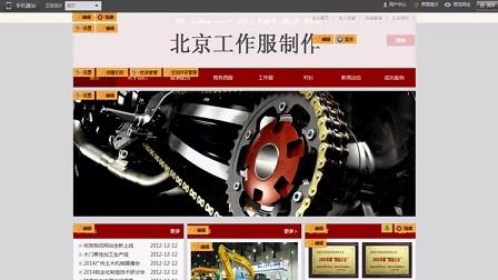 网站建设基础操作四- 首页设置