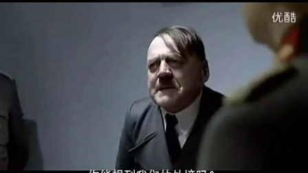 搞笑视频 《帝国的毁灭》之GETiger的愤怒