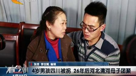 4岁男孩四川被拐 26年后河北清河母子团聚 看今朝 150320