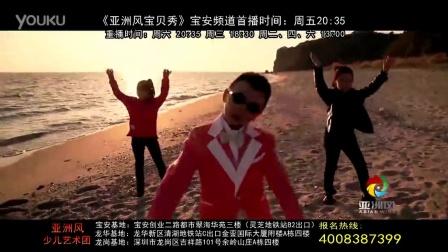 亚洲风少儿电视艺术团宣传片