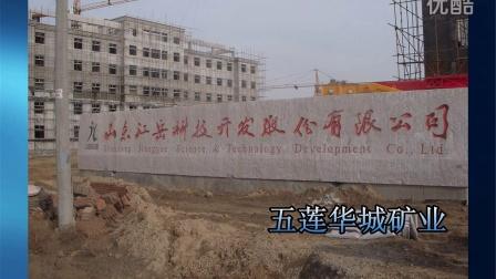 芝麻灰石材到五莲华城矿业  五莲石材种类大全