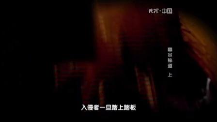 地理中国----幽谷密道(1)