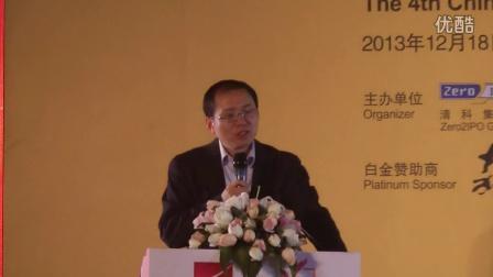 2013年清源伟业中国最具投资价值奖视频清科路演-颁奖典礼开幕