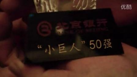 2013年清源伟业中国最具投资价值奖视屏清科路演-小巨人奖杯特写