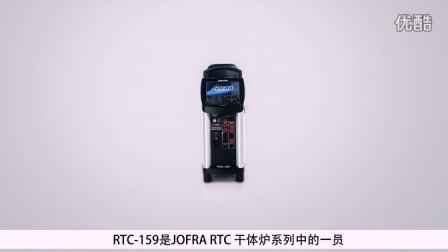 RTC159产品介绍带中文字幕
