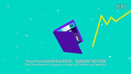 Moonstone介绍