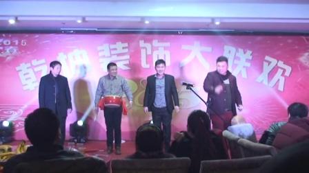 淮北市乾坤建筑装饰有限公司2015年春节联欢晚会