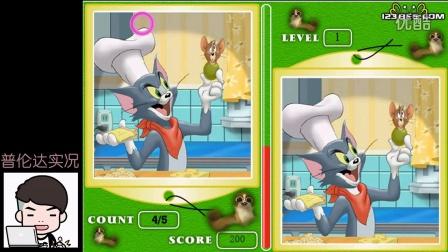 普伦达※你玩我呐※猫和老鼠:汤姆杰瑞来找茬