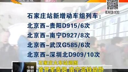 石家庄火车站调图:首开至贵阳 南宁高铁动卧 看今朝 150321