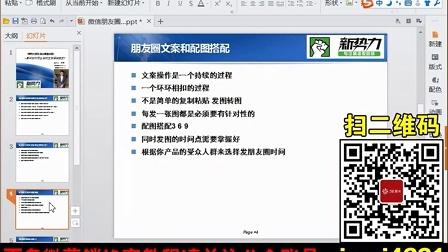 聚米微商教程:朋友圈文案速成篇