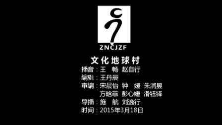 2015.3.18文化地球村