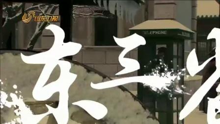 山东卫视《英雄季》宣传片 南北谍战版