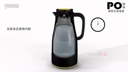丹麦PO: 新杜瓦保温壶 Evo-Dewar Vacuum Flask - 革命性自动开关