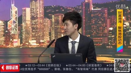 20150323【天生我财】节目 - 黄威与您谈港股