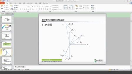 《感应电机方案优化》杭州易泰达科技EasiMotor软件应用培训视频