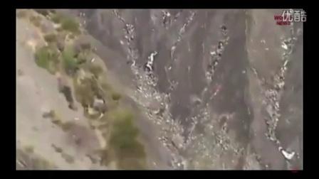 德国A320客机客残骸阿尔卑斯被发现