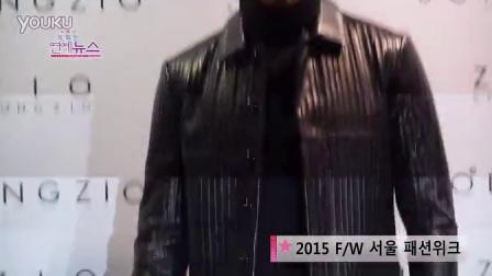 150320[OBSNEWS]正信出席2015 FW首尔时装周(SONGZIO)报道