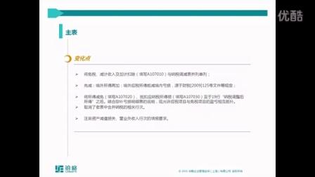 铂略税务培训-企业所得税纳税申报表填写(1)