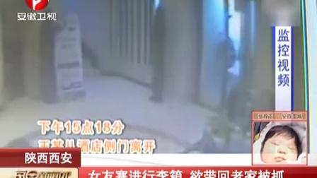 陕西西安:女友塞进行李箱  欲带回老家被抓 每日新闻报 150325