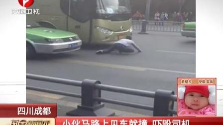 四川成都:小伙马路上见车就撞  吓毁司机 每日新闻报 150325