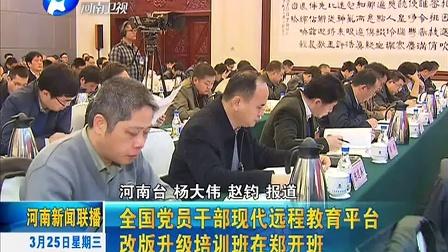 全国党员干部现代远程教育平台培训班在郑开班河南新闻联播150325