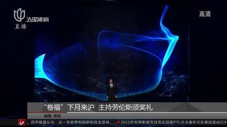 """""""卷福""""主持劳伦斯颁奖礼 晚间体育新闻 150325"""