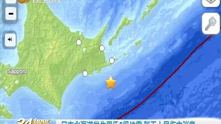 日本北海道发生里氏5级地震 暂无人员伤亡消息 第1时间 150326