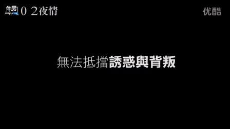 【2夜情】HD中文电影预告