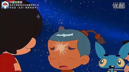 动画片《字宝宝乐园》——愿望船