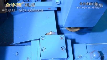24 [金字牌机床]全自动数控切口机