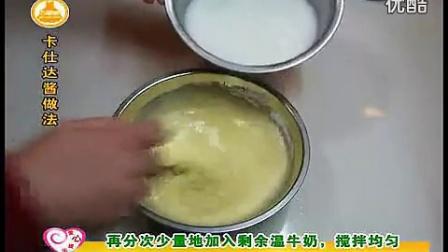 巧厨娘 妙手烘焙 卡仕达酱做法 12_标清_1