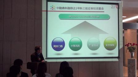 中融信托财富管理-南宁投资说明会CD2