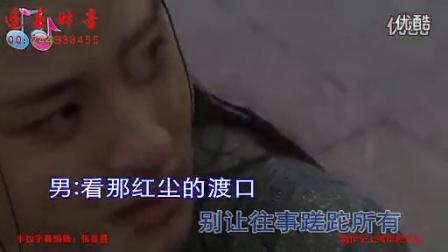 红尘渡口 王键小魔女 KTV伴唱版2015伤感网络新歌_标清