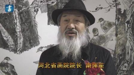 水墨自然 峨然豪放—记郑瑰玺大景花鸟精品展 中国书画网络电视