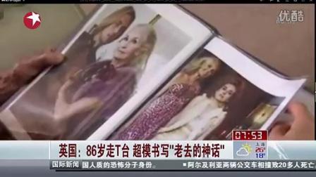"""英国:86岁走T台  超模书写""""老去的神话""""[看东方]_hdpe管www.hdpeguan.com.cn"""