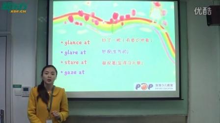 """新东方无锡学校泡泡少儿-陆茜《""""看""""的4个词组》"""