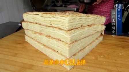 土家酱香饼加盟土家酱香饼培训鸡蛋油条手抓饼逍遥镇胡辣汤的做法