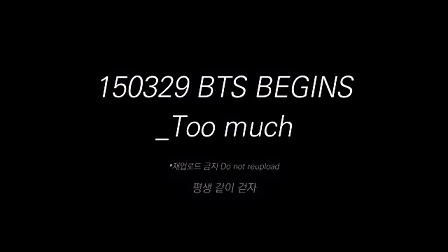 150329防弹少年团 BTS Begins _Too much-