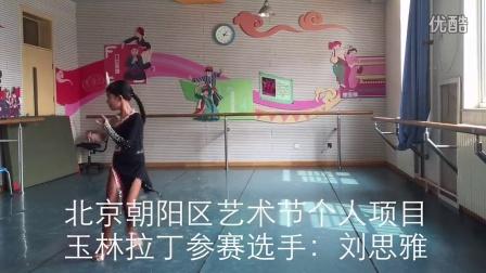 玉林拉丁培训机构朝阳区艺术节个人项目比赛