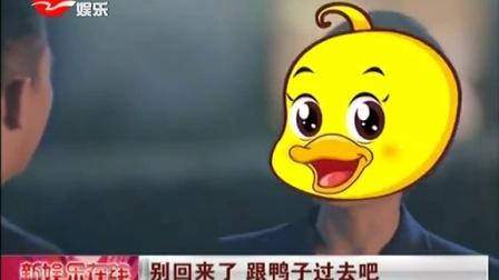 """电影版《咱们结婚吧》甜蜜来袭 刘涛王自健有""""私情""""? SMG新娱乐在线 20150330"""