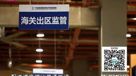 浙江电视台《品牌视觉》栏目——保税超市