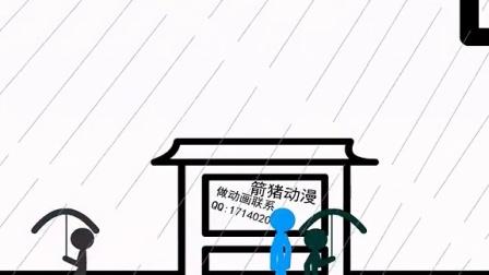 火柴人动画-雨中送伞-箭猪动漫