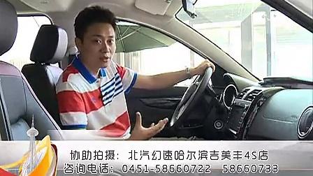8月10日北汽幻速S3专题二_标清