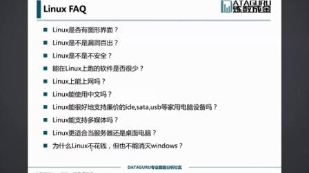 大数据的Linux基础-6