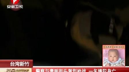 台湾新竹:警察与毒贩街头激烈枪战  一名嫌犯身亡 每日新闻报 150401