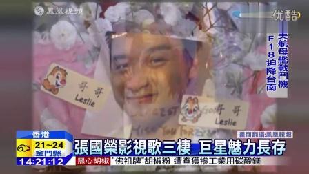 张国荣逝世12周年 歌迷粉丝悼念
