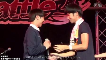 (中字)150328 Captain&White Oishi BigChicFes 饺子比赛