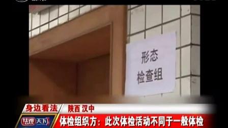 陕西女中学生哭诉体检要求男女生同屋 脱光上半身