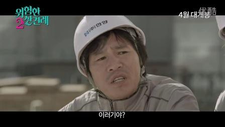 陈世妍和洪宗玄主演《危险的见面礼2》首款预告