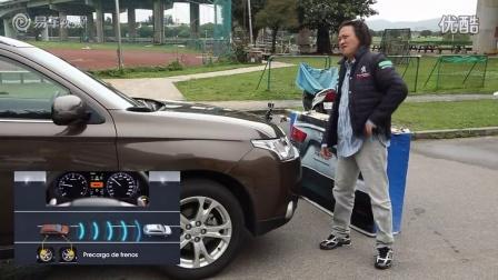 三菱新欧蓝德 Go车志实测主动刹车系统